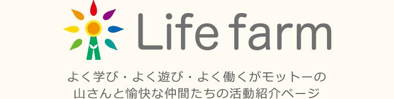 Life farm(ライフファーム)
